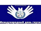 Поздравляем с Международным Днем глухих!